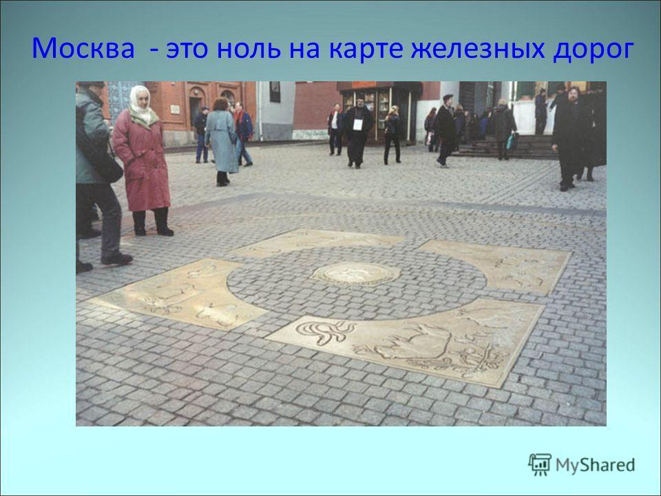 Москва - это ноль на карте железных дорог