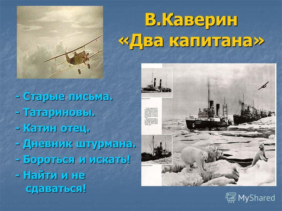 «Два капитана» - КНИГА НА ВСЕ ВРЕМЕНА