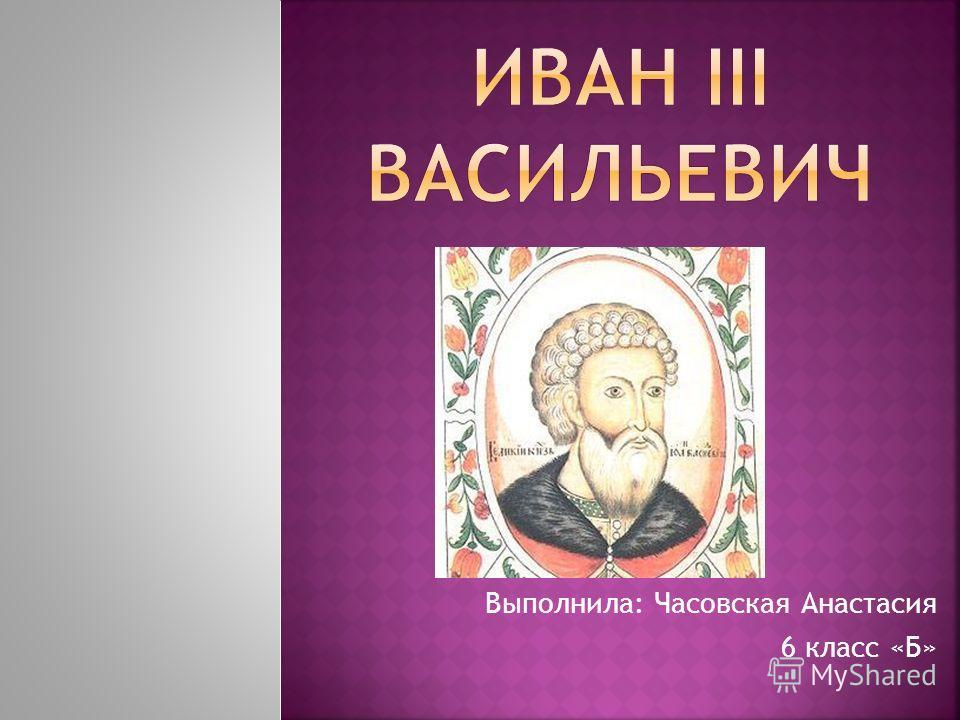 Выполнила: Часовская Анастасия 6 класс «Б»