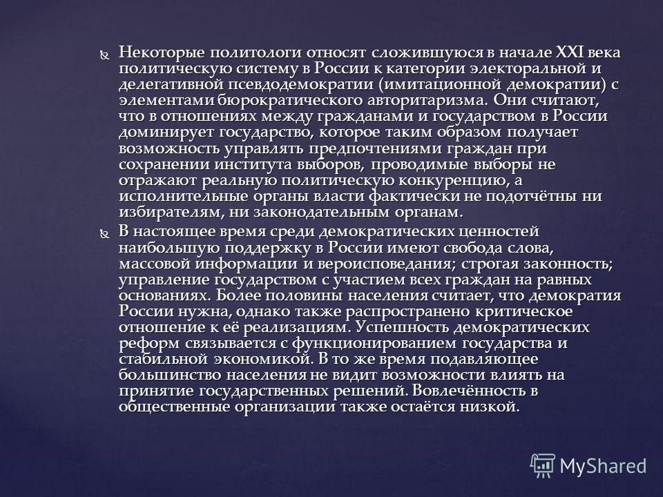 Некоторые политологи относят сложившуюся в начале XXI века политическую систему в России к категории электоральной и делегативной псевдодемократии (имитационной демократии) с элементами бюрократического авторитаризма. Они считают, что в отношениях ме