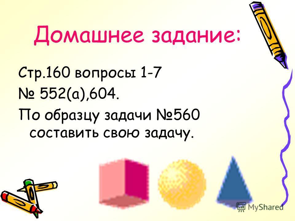 Самостоятельная работа 1.На рисунке ВС=18 см, СМ=9см, CN=6см, АС=12см. Докажите, что треугольники АВС и MNC подобны. 2.Докажите, что треугольники АВС и MND подобны, еслиАВ=3см, ВС=5см. СА=7см,MN=4,5см, ND=7,5см, DM=10,5см. В А М N С