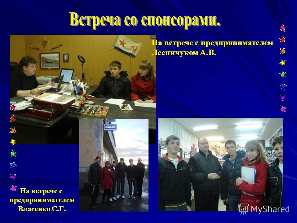 На встрече с предпринимателем Лесничуком А. В. На встрече с предпринимателем Власенко С. Г.