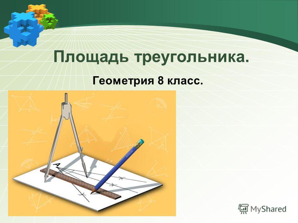 Площадь треугольника. Геометрия 8 класс.