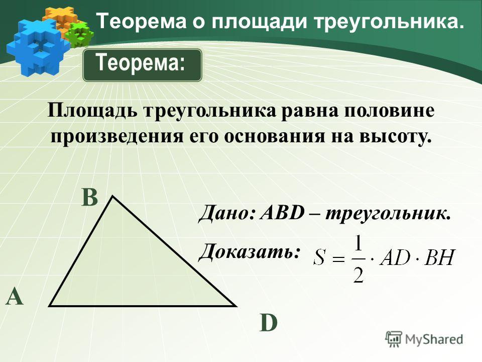 Теорема о площади треугольника. А В D Дано: ABD – треугольник. Доказать: Теорема: Площадь треугольника равна половине произведения его основания на высоту.