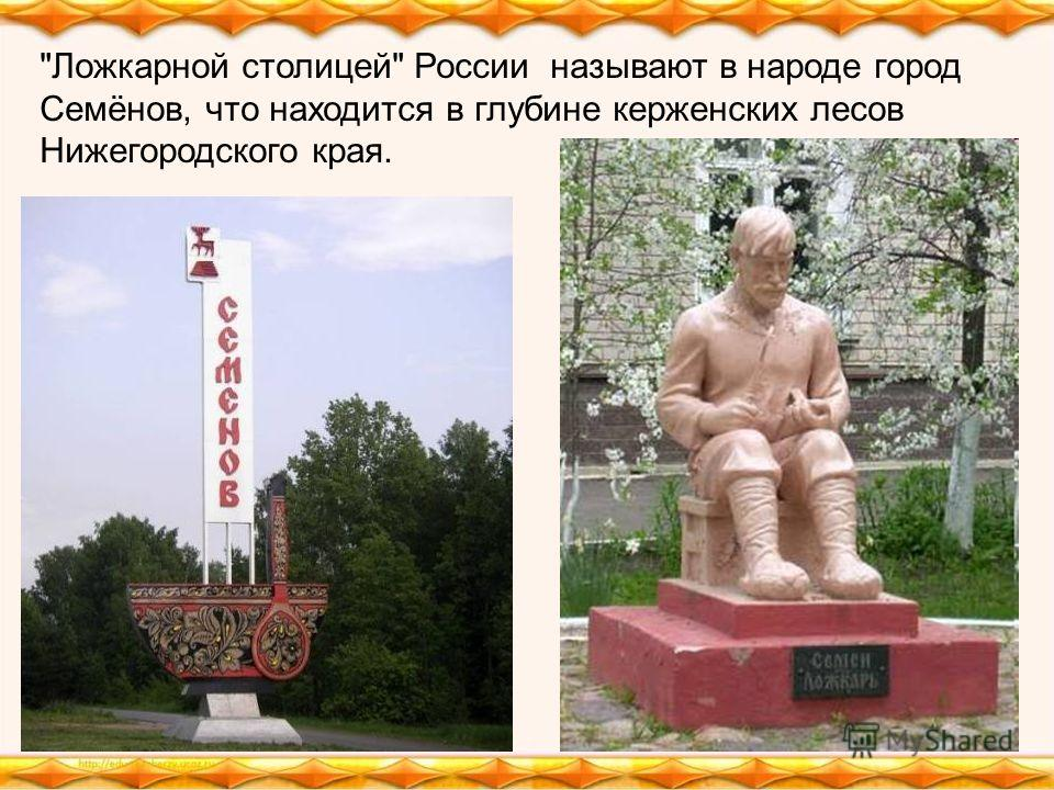 Ложкарной столицей России называют в народе город Семёнов, что находится в глубине керженских лесов Нижегородского края.