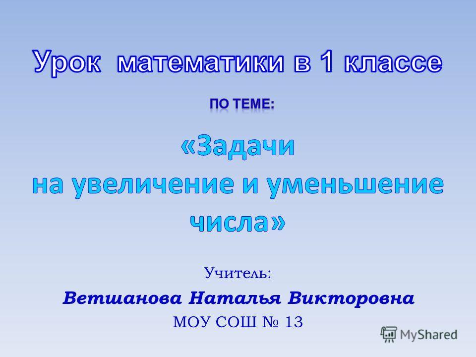 Учитель: Ветшанова Наталья Викторовна МОУ СОШ 13