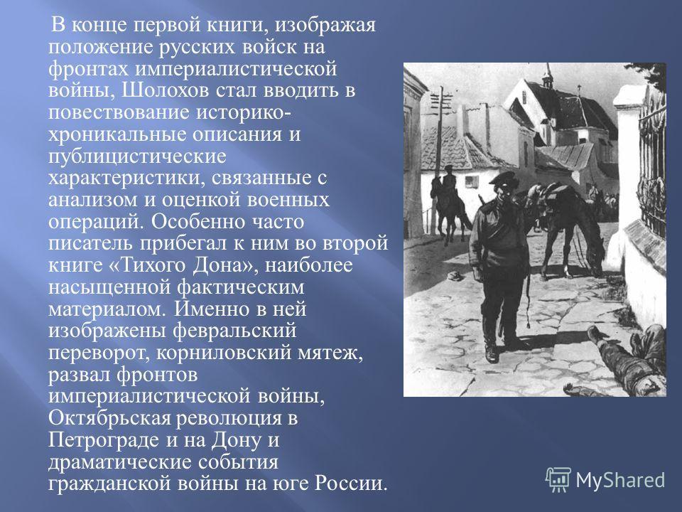 В конце первой книги, изображая положение русских войск на фронтах империалистической войны, Шолохов стал вводить в повествование историко - хроникальные описания и публицистические характеристики, связанные с анализом и оценкой военных операций. Осо