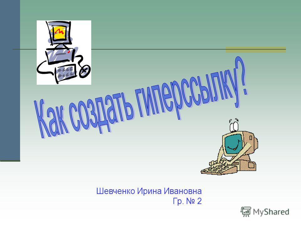 Шевченко Ирина Ивановна Гр. 2