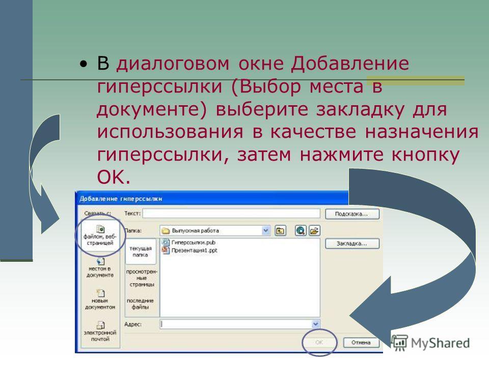 В диалоговом окне Добавление гиперссылки (Выбор места в документе) выберите закладку для использования в качестве назначения гиперссылки, затем нажмите кнопку OK. Еще раз нажмите кнопку ОК.