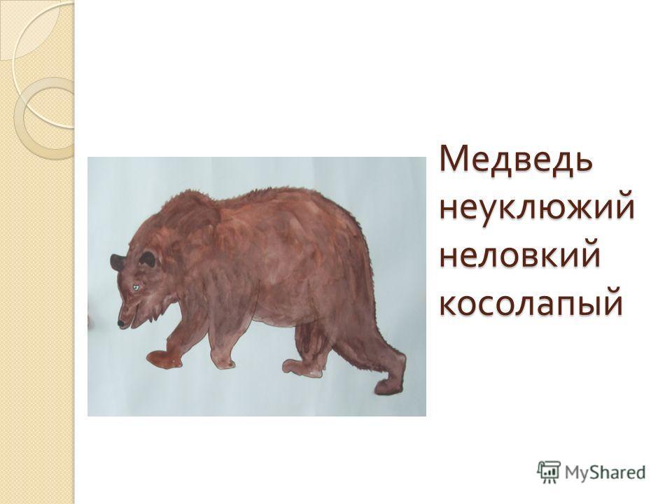 Медведь неуклюжий неловкий косолапый