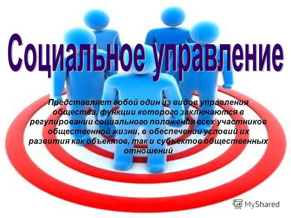 Обеспечение занятости и трудоустройство реферат