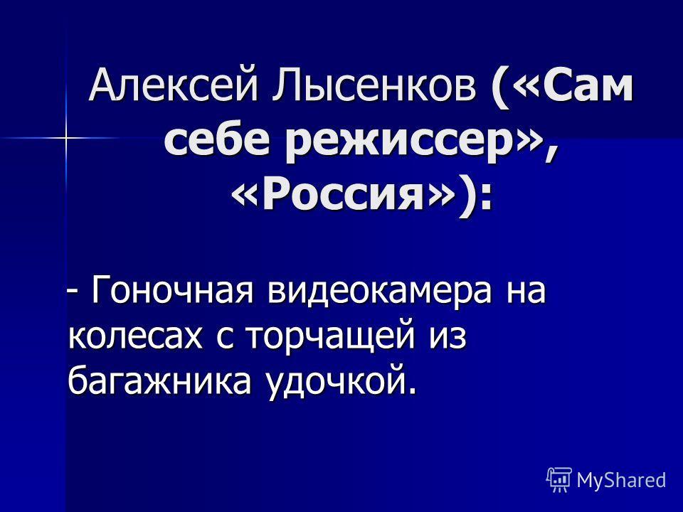 Антон Привольнов (« Контрольная закупка», « Первый канал»): - Кусок докторской колбасы с надписью: «В ней нет крахмала»!