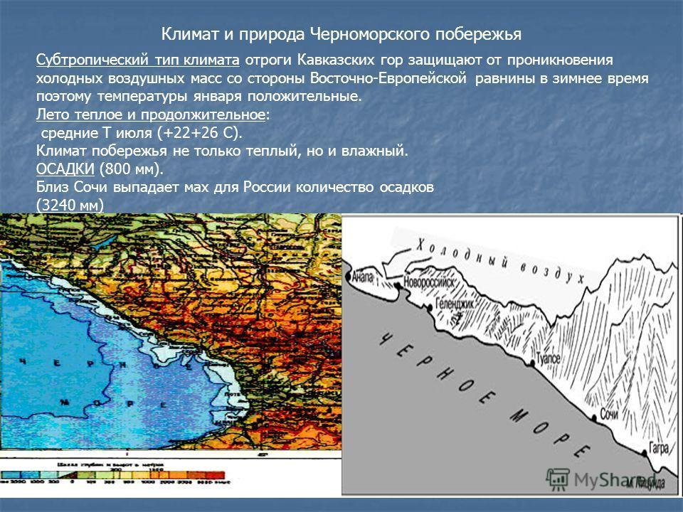 Субтропический тип климата отроги Кавказских гор защищают от проникновения холодных воздушных масс со стороны Восточно-Европейской равнины в зимнее время поэтому температуры января положительные. Лето теплое и продолжительное: средние Т июля (+22+26
