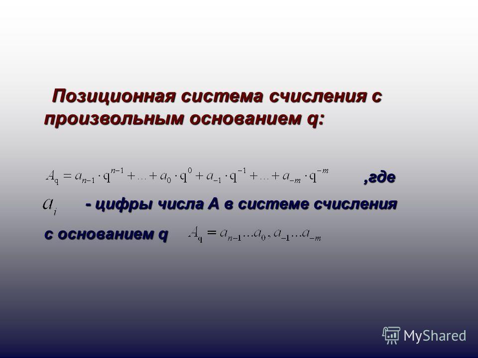 Позиционная система счисления с произвольным основанием q: Позиционная система счисления с произвольным основанием q:,где - цифры числа А в системе счисления с основанием q