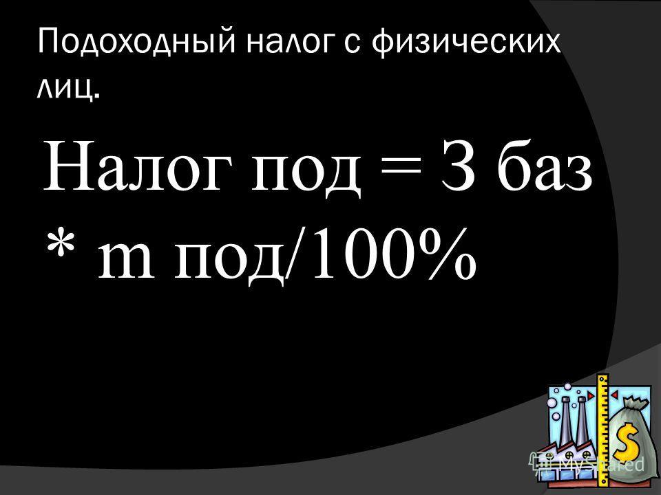 Подоходный налог с физических лиц. Налог под = З баз * m под/100%