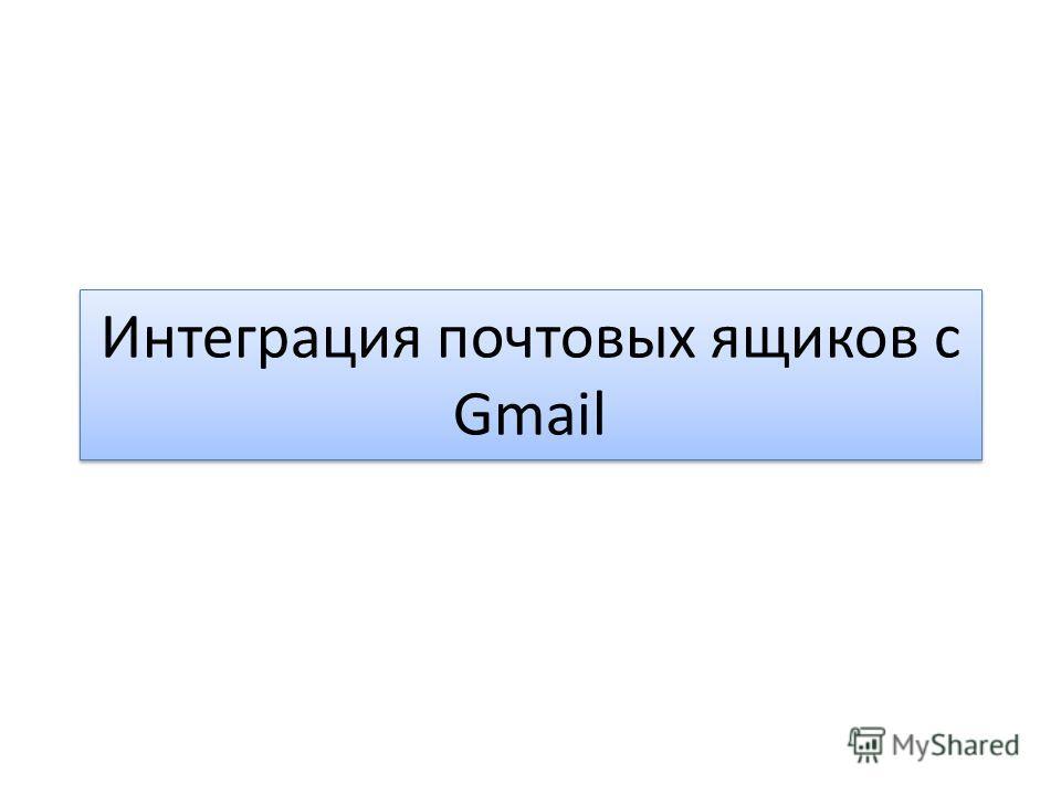 Интеграция почтовых ящиков с Gmail