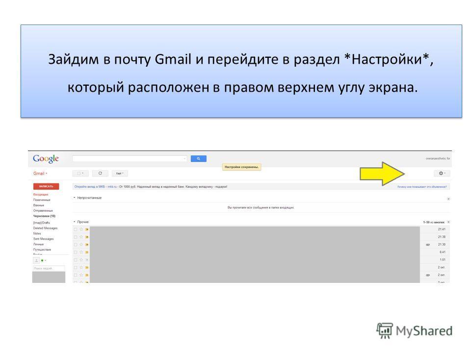 Зайдим в почту Gmail и перейдите в раздел *Настройки*, который расположен в правом верхнем углу экрана.