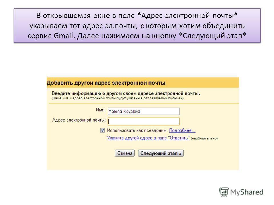 В открывшемся окне в поле *Адрес электронной почты* указываем тот адрес эл.почты, с которым хотим объединить сервис Gmail. Далее нажимаем на кнопку *Следующий этап*