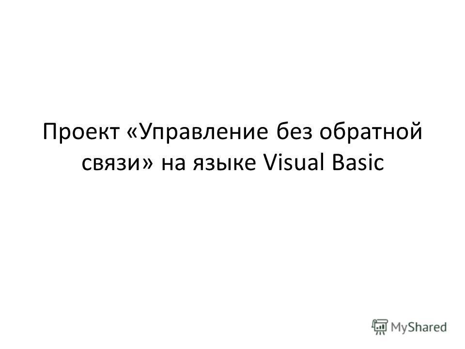 Проект «Управление без обратной связи» на языке Visual Basic