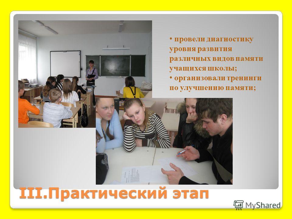 III.Практический этап провели диагностику уровня развития различных видов памяти учащихся школы; организовали тренинги по улучшению памяти;