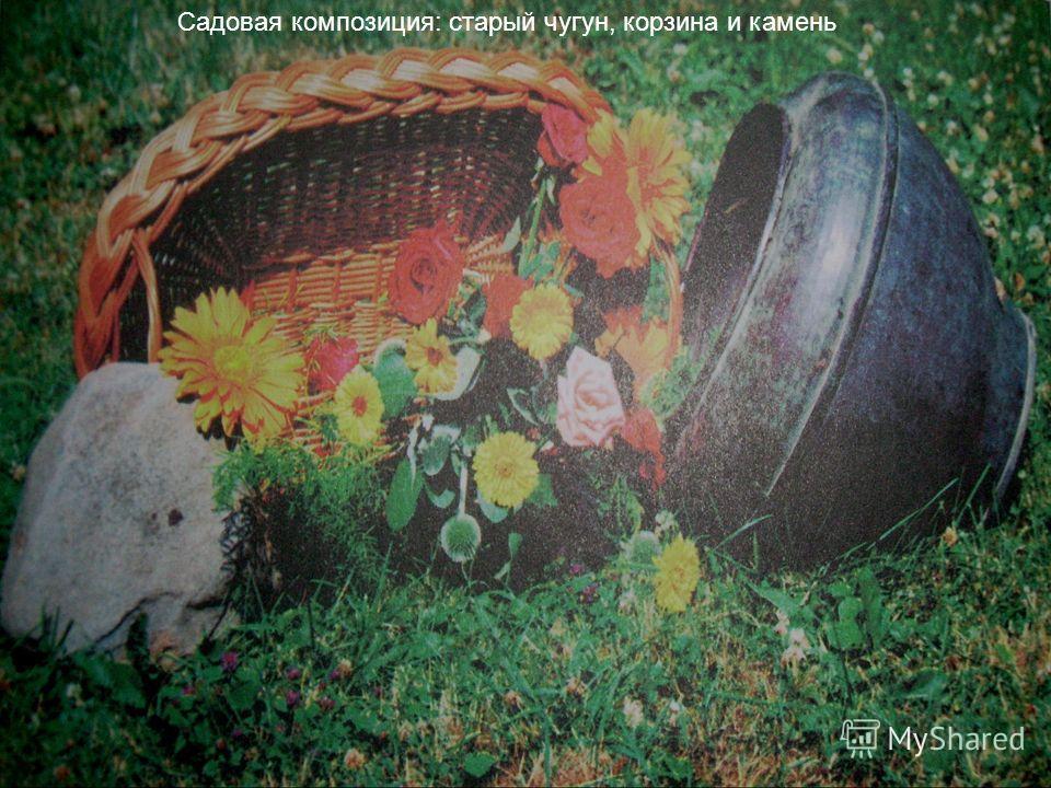 Садовая композиция: старый чугун, корзина и камень