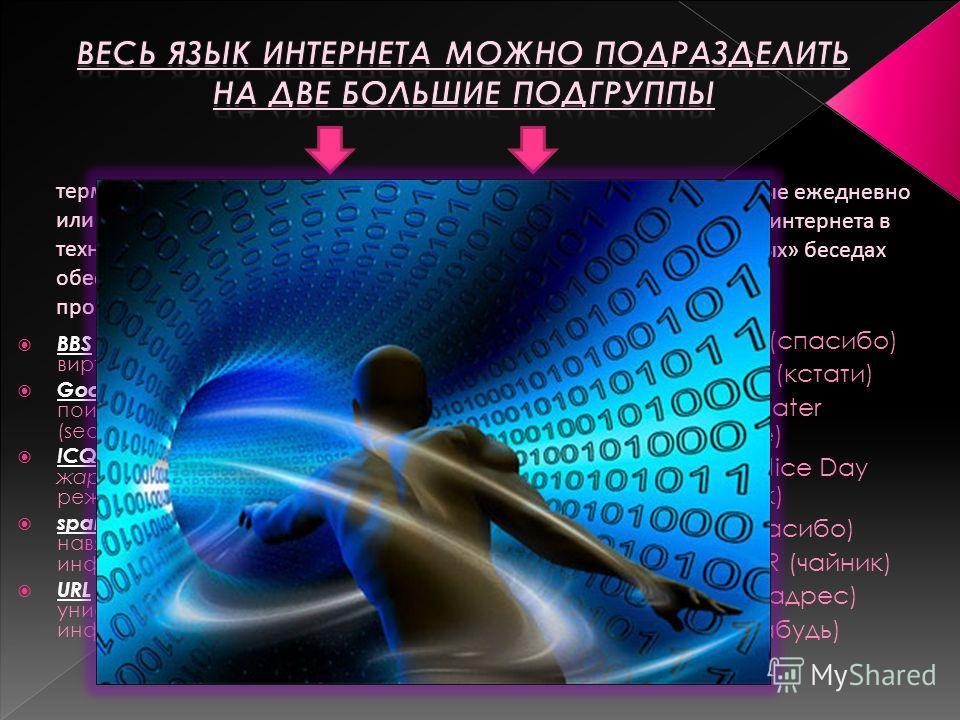 термины и различного рода более или менее общепринятые названия технических средств, обеспечивающих работу интернет- программ BBS (bulletin board system/service) – виртуальная доска объявлений Google - это одна из систем поиска информации в Интернете