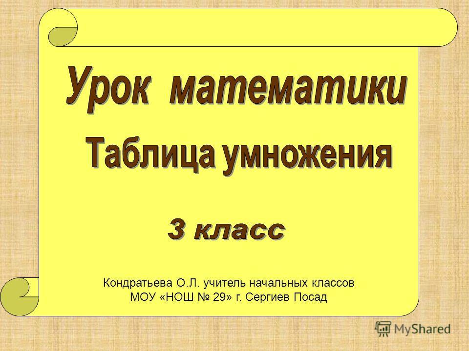 Кондратьева О.Л. учитель начальных классов МОУ «НОШ 29» г. Сергиев Посад