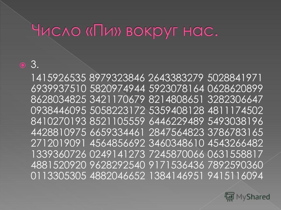 3. 1415926535 8979323846 2643383279 5028841971 6939937510 5820974944 5923078164 0628620899 8628034825 3421170679 8214808651 3282306647 0938446095 5058223172 5359408128 4811174502 8410270193 8521105559 6446229489 5493038196 4428810975 6659334461 28475