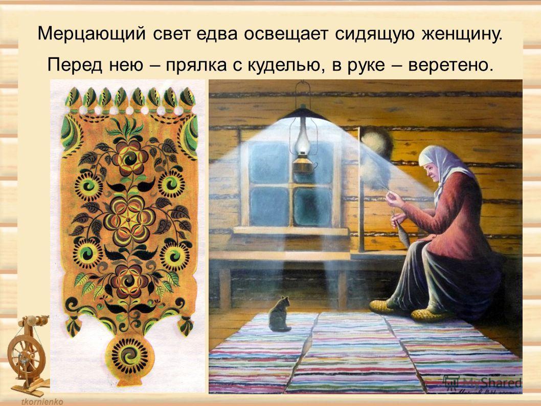 Мерцающий свет едва освещает сидящую женщину. Перед нею – прялка с куделью, в руке – веретено.