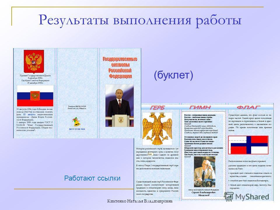 Результаты выполнения работы (буклет) Киктенко Наталья Владимировна Работают ссылки