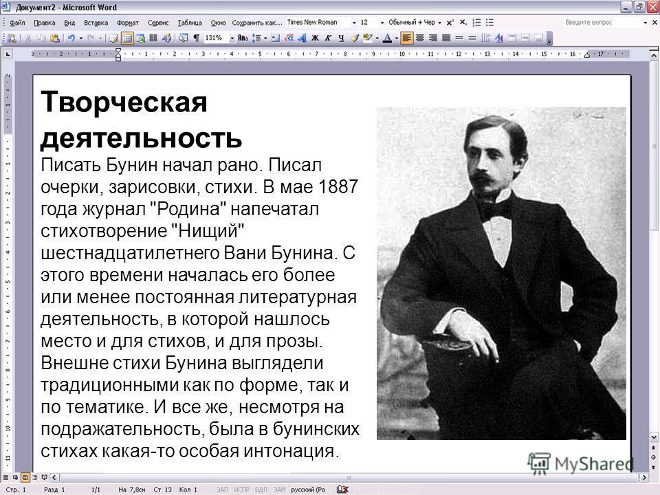 Творческая деятельность Писать Бунин начал рано. Писал очерки, зарисовки, стихи. В мае 1887 года журнал