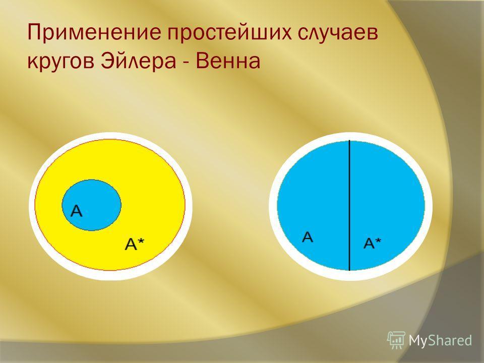 игру с кругами