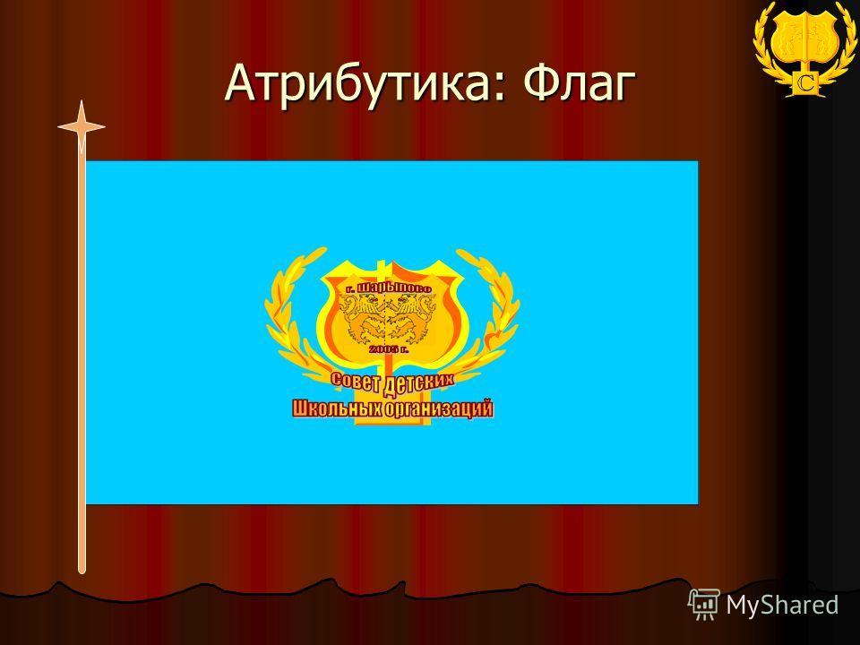 Атрибутика: Флаг