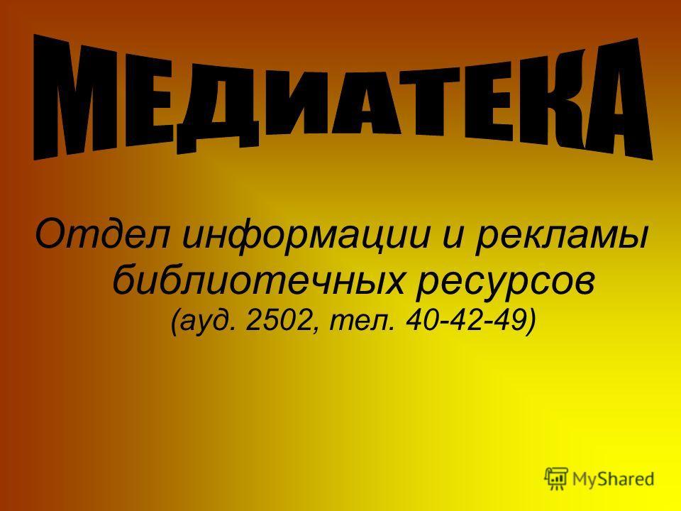 Отдел информации и рекламы библиотечных ресурсов (ауд. 2502, тел. 40-42-49)