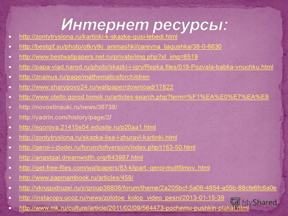 http://zontytryslona.ru/kartinki-k-skazke-gusi-lebedi.html http://bestgif.su/photo/otkrytki_animashki/carevna_ljagushka/38-0-6630 http://www.bestwallpapers.net.ru/private/img.php?id_img=6519 http://papa-vlad.narod.ru/photo/skazki-i-igry/Repka.files/0
