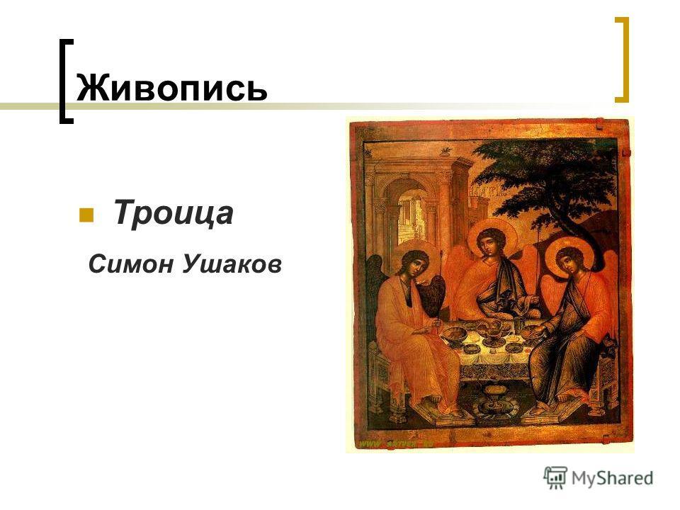 Живопись Троица Симон Ушаков