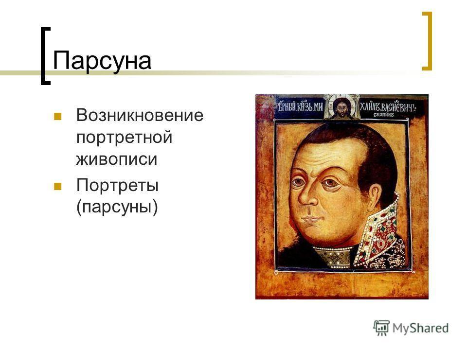 Парсуна Возникновение портретной живописи Портреты (парсуны)