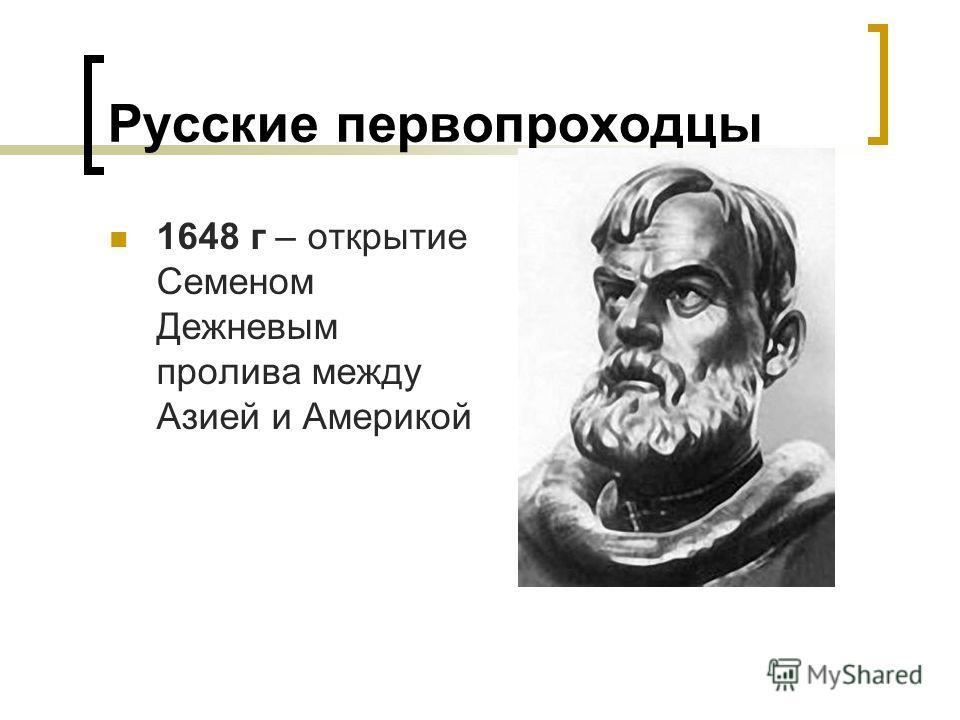 Русские первопроходцы 1648 г открытие