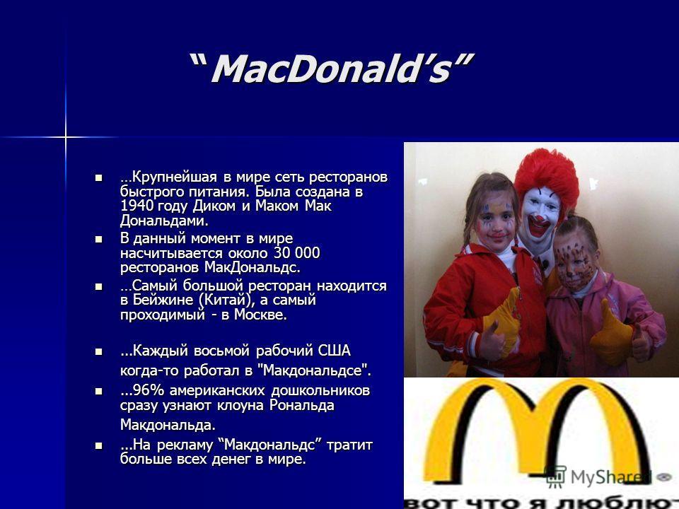 MacDonalds MacDonalds …Крупнейшая в мире сеть ресторанов быстрого питания. Была создана в 1940 году Диком и Маком Мак Дональдами. …Крупнейшая в мире сеть ресторанов быстрого питания. Была создана в 1940 году Диком и Маком Мак Дональдами. В данный мом
