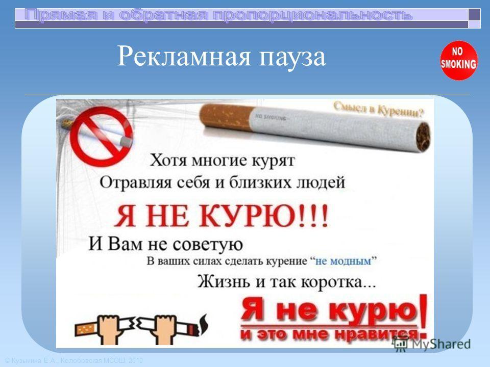 Рекламная пауза © Кузьмина Е.А., Колобовская МСОШ, 2010