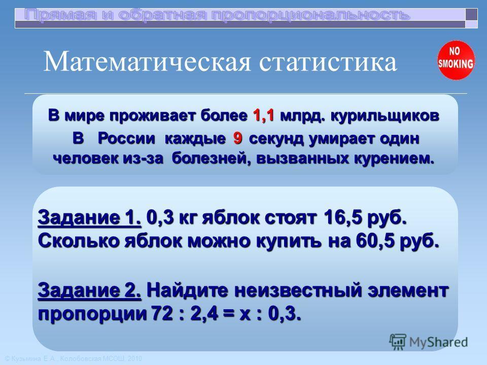 В мире проживает более млрд. курильщиков Математическая статистика В России каждые секунд умирает один человек из-за болезней, вызванных курением. В России каждые секунд умирает один человек из-за болезней, вызванных курением. 1,1 9 Задание 1. 0,3 кг