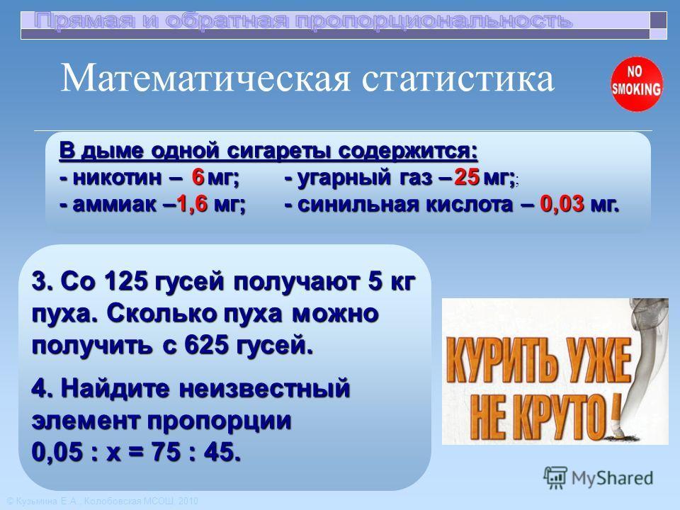 В дыме одной сигареты содержится: В дыме одной сигареты содержится: - никотин – мг; - никотин – мг; - аммиак – мг; - аммиак – мг; - угарный газ – мг; - угарный газ – мг; ; - синильная кислота – мг. - синильная кислота – мг. 3. Со 125 гусей получают 5