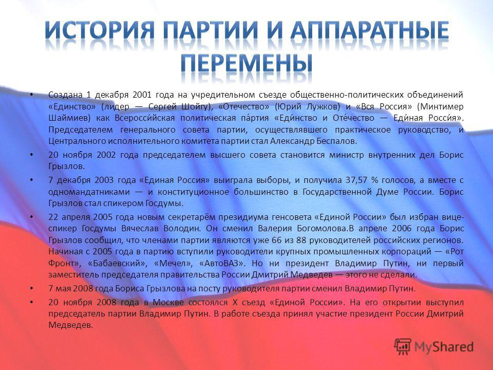 Создана 1 декабря 2001 года на учредительном съезде общественно-политических объединений «Единство» (лидер Сергей Шойгу), «Отечество» (Юрий Лужков) и «Вся Россия» (Минтимер Шаймиев) как Всеросси́йская политическая па́ртия «Еди́нство и Оте́чество Еди́