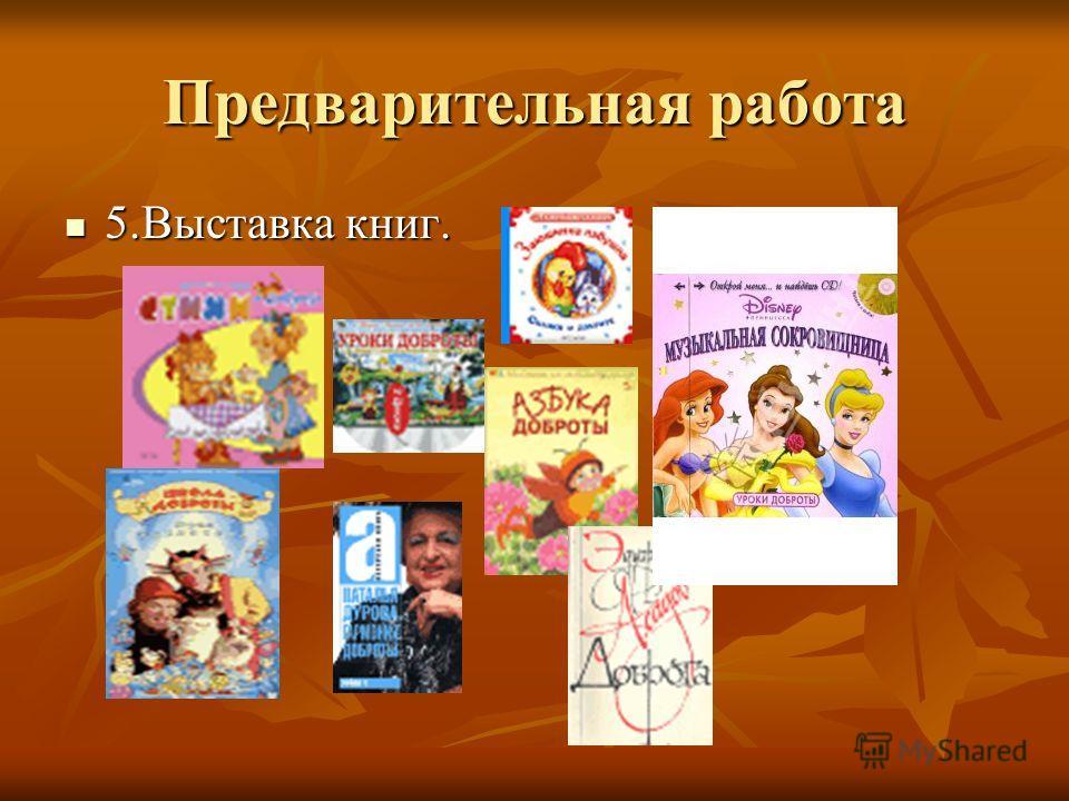 Предварительная работа 5.Выставка книг. 5.Выставка книг.