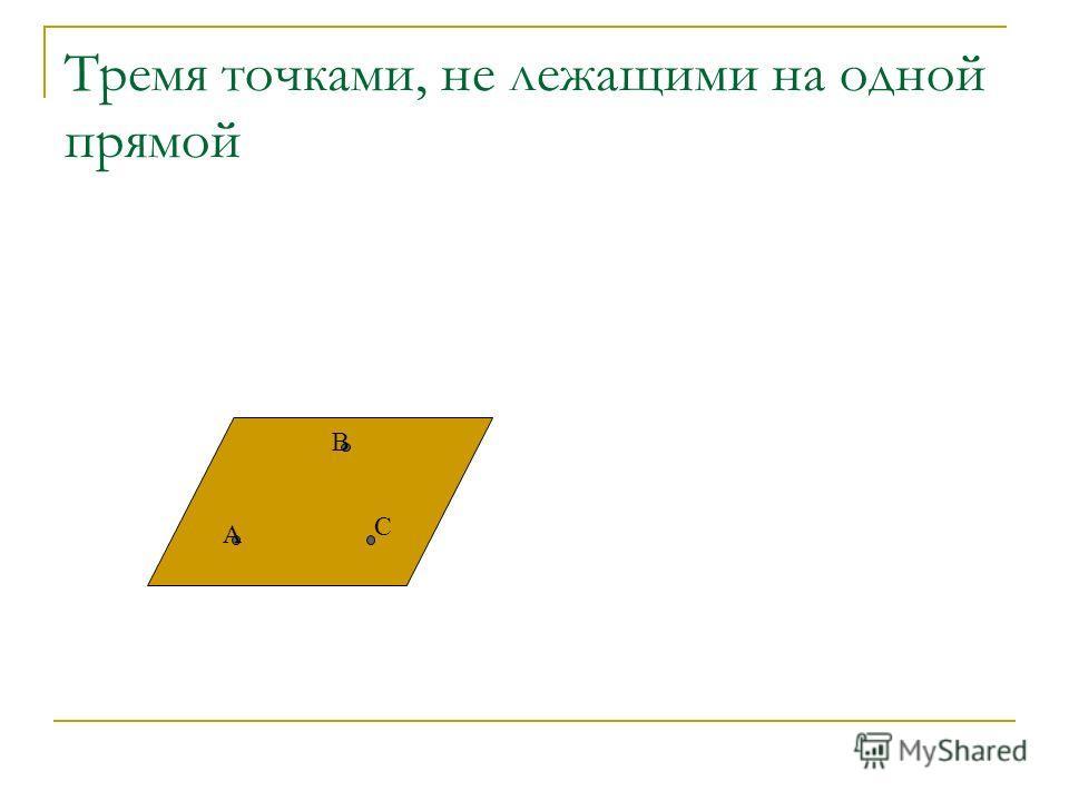 Тремя точками, не лежащими на одной прямой A B C