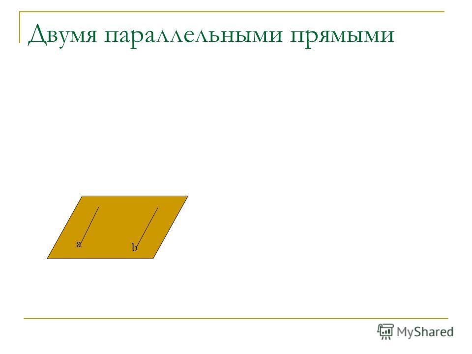 Двумя параллельными прямыми a b