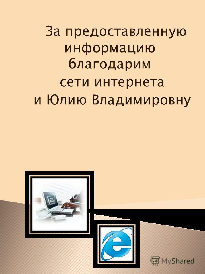 За предоставленную информацию благодарим сети интернета и Юлию Владимировну