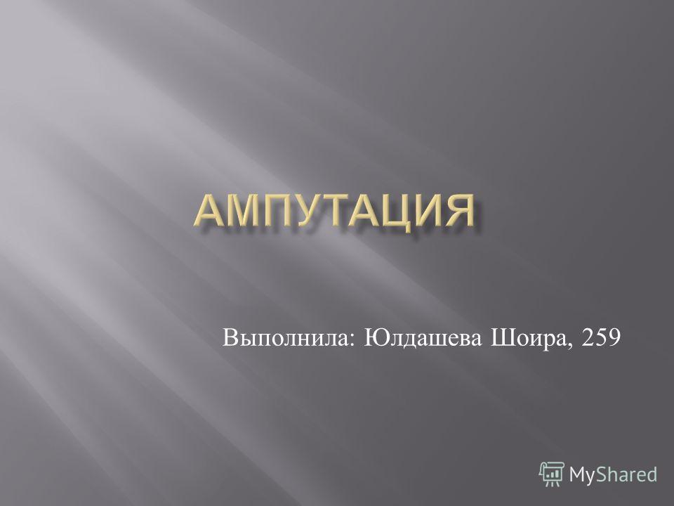 Выполнила : Юлдашева Шоира, 259