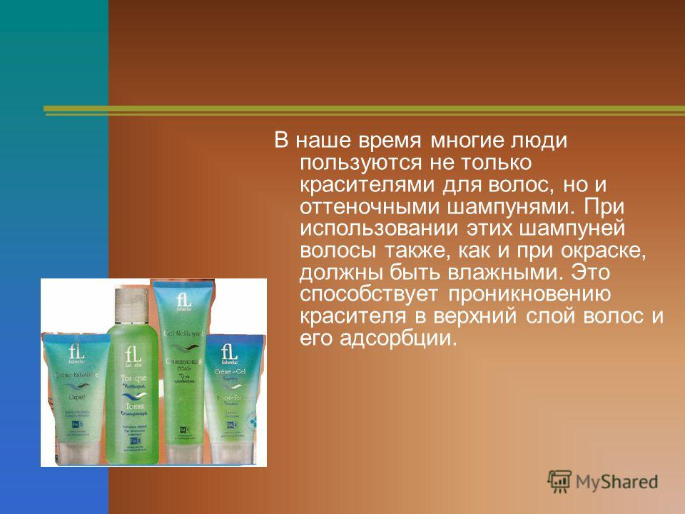 Для того чтобы сохранить волосы завитыми долгое время, используют химическую завивку. При этом волосы обрабатывают реактивом, воздействующим на другие связи в молекуле кератина – дисульфидные мостики. Наиболее распространённые препараты изготавливают