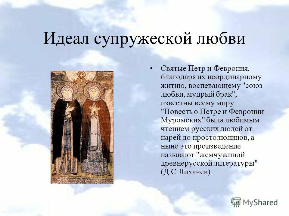 Идеал супружеской любви Святые Петр и Феврония, благодаря их неординарному житию, воспевающему